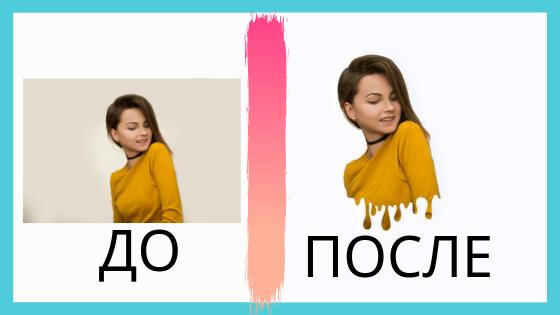 Удалить элемент: Как обработать фото для инстаграм Как обработать фото для инстаграмУдалить элемент: Тренды инстаграма, Тренды инстаграма